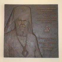 Russian Orthodox Church - WW1 Sourozh