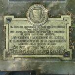 Jose de San Martin plaque at statue